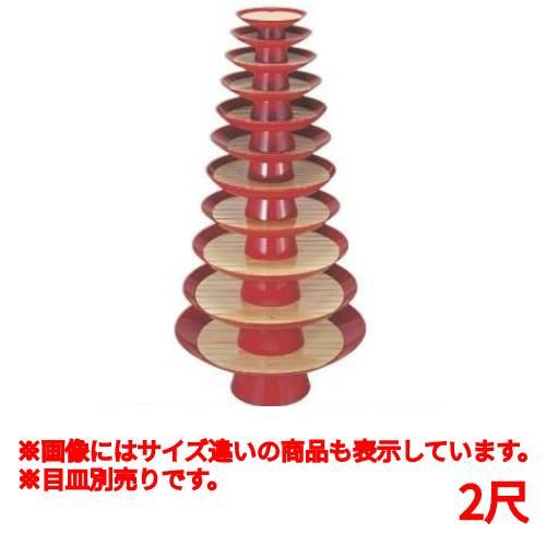 目皿 朱大盃盛器(目皿別売)2尺 高さ212 直径:593/業務用/新品 /テンポス