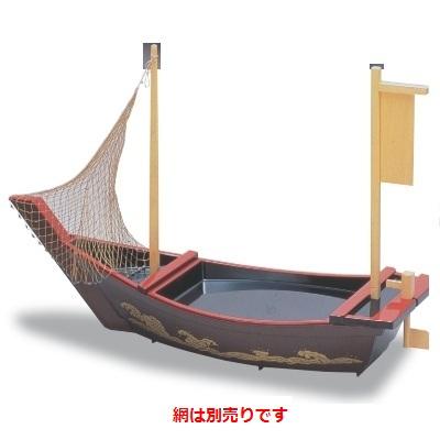 船型盛器 2尺3寸盛込舟 梨地波 (網別売) 幅680 奥行238 高さ210/業務用/新品 /テンポス