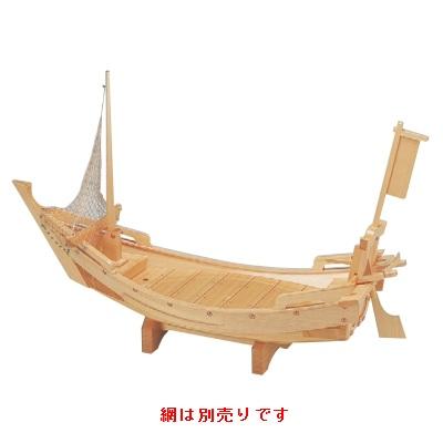 船型盛器 3尺5寸檜北前舟(国産)(網別売) 幅1100 奥行328 高さ375/業務用/新品 /テンポス