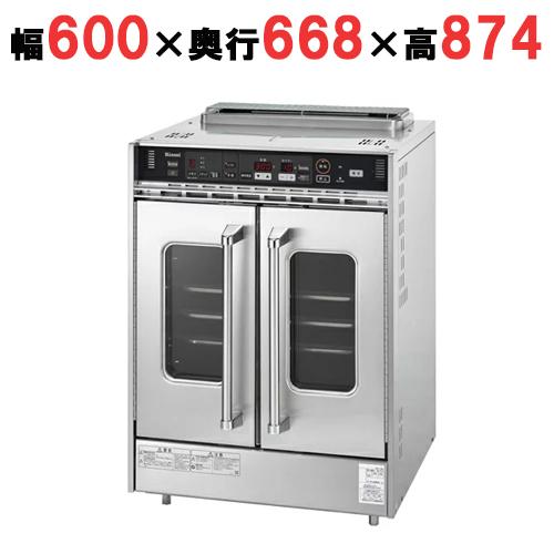 【業務用】ガス高速オーブン中型 【RCK-20BS3】【リンナイ】幅600×奥行668×高さ874【送料無料】【プロ用】