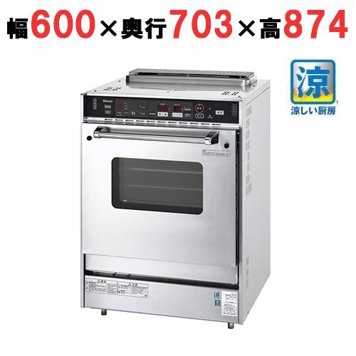【業務用】ガス高速オーブン中型 【RCK-S20AS3】【リンナイ】幅600×奥行703×高さ874【送料無料】【プロ用】【厨房機器】