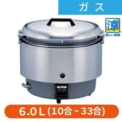 【業務用】ガス炊飯器 卓上型(普及タイプ) 3升(6.0L)【RR-30S2】【リンナイ】W466×D438×H424【送料無料】【厨房機器】