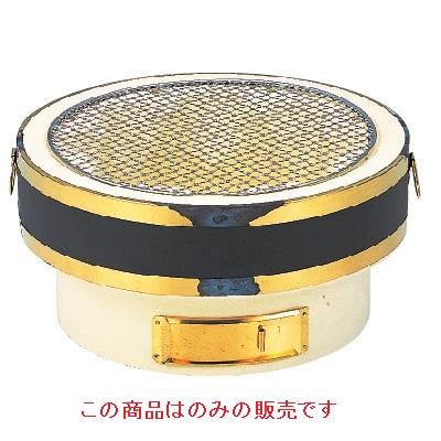 33号 七輪型コンロ(網付)/業務用/新品/テンポス