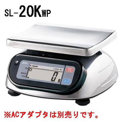 A&D 防塵・防水デジタルはかり A&D SL-20KWP コンパクトスケール 幅266mm×奥行280mm×高さ146mm ひょう量:20kg/業務用/新品/小物送料対象商品
