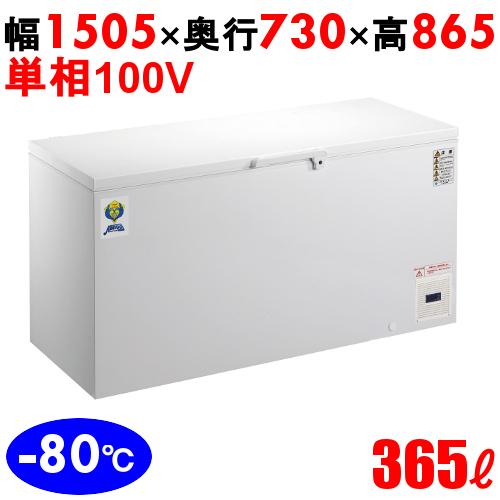 【超低温フリーザー DL-400】冷凍庫 幅1505mm×奥行730mm×高さ865mm【送料無料】