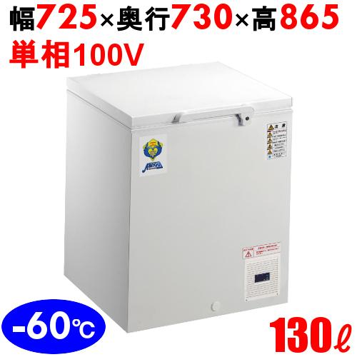 【期間限定特価商品】超低温フリーザー OF-140 冷凍庫 幅725mm×奥行730mm×高さ865mm【送料無料】