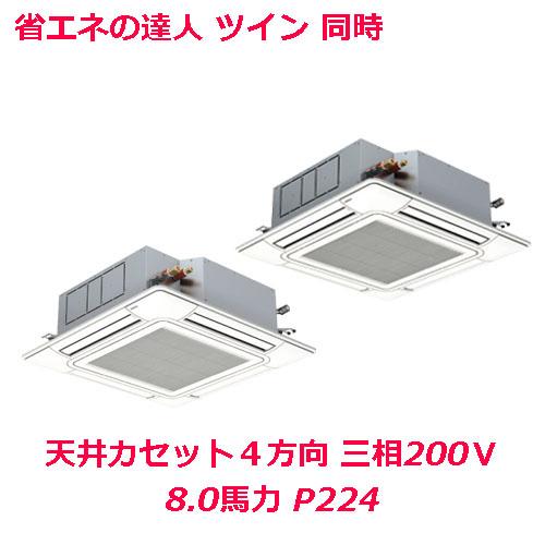 【プロ用/新品】【日立】業務用エアコン 天井カセット4方向 RCI-AP224RSHP8-D 同時 8.0馬力 P224 三相200V【送料無料】