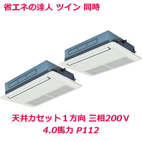 【プロ用/新品】【日立】業務用エアコン 天井カセット1方向 RCIS-GP112RSHP4 4.0馬力 P112 三相200V【送料無料】