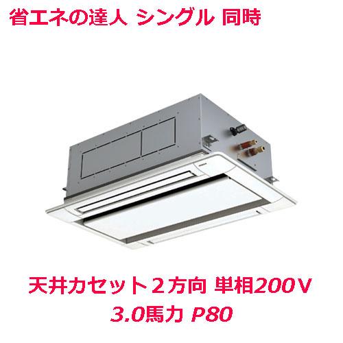 【プロ用/新品】【日立】業務用エアコン 天井カセット2方向 RCID-GP80RSHPJ4-S 3.0馬力 P80 単相200V【送料無料】