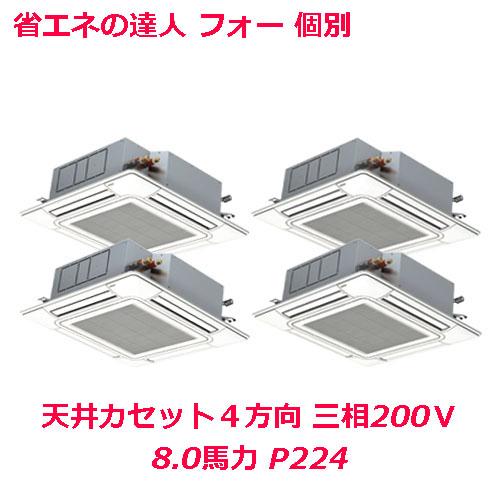 【プロ用/新品】【日立】業務用エアコン 天井カセット4方向 RCI-AP224SHW8-C 個別 8.0馬力 P224 三相200V【送料無料】