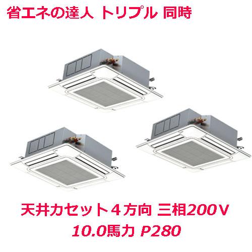 【プロ用/新品】【日立】業務用エアコン 天井カセット4方向 RCI-AP280SHG8-D 同時 10.0馬力 P280 三相200V【送料無料】