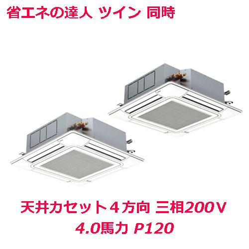 【プロ用/新品】【日立】業務用エアコン 天井カセット4方向 RCI-GP112RSHP4 4.0馬力 P120 三相200V【送料無料】