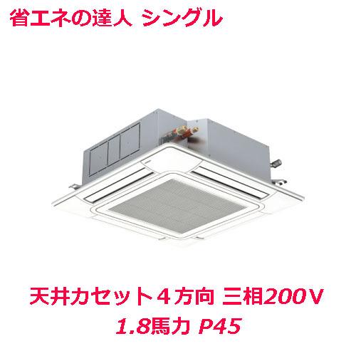 【プロ用/新品】【日立】業務用エアコン 天井カセット4方向 RCI-GP45RSH4 1.8馬力 P45 三相200V【送料無料】