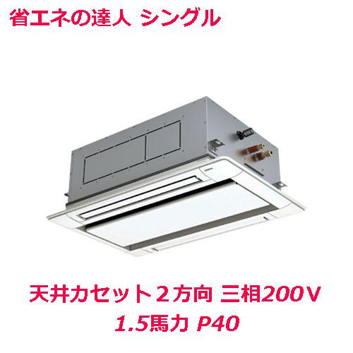 【プロ用/新品】【日立】業務用エアコン 天井カセット2方向 RCID-GP40RSHJ 1.5馬力 P40 三相200V【送料無料】