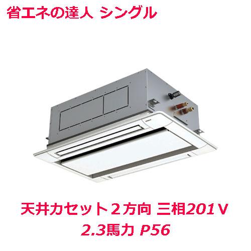 【プロ用/新品】【日立】業務用エアコン 天井カセット2方向 RCID-GP56RSHJ 2.3馬力 P56 三相201V【送料無料】