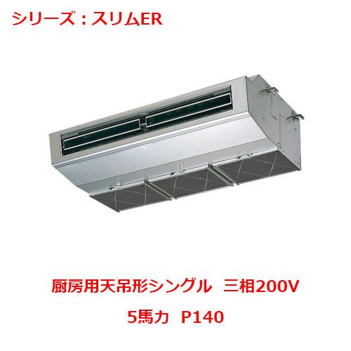 【業務用/新品】【三菱】厨房用天吊形 PCZ-ERMP140HY 5馬力 P140 三相200V【送料無料】