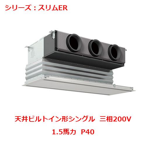 【業務用/新品】【三菱】天井ビルトイン形 PDZ-ERMP40GY 1.5馬力 P40 三相200V【送料無料】