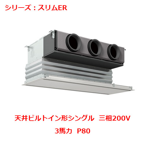【業務用/新品】【三菱】天井ビルトイン形 PDZ-ERMP80GY 3馬力 P80 三相200V【送料無料】