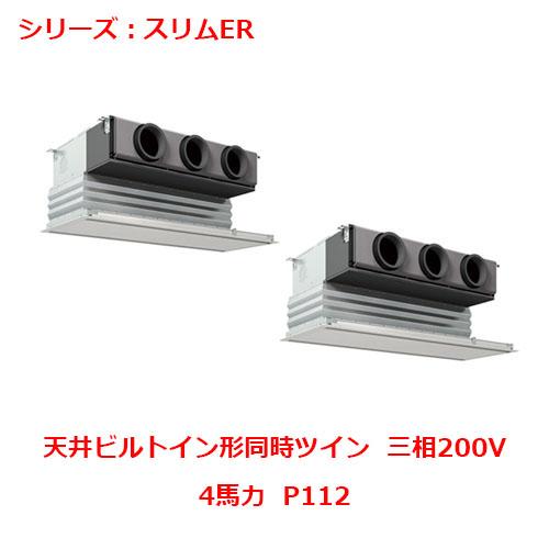 【業務用/新品】【三菱】天井ビルトイン形 PDZX-ERMP112GY 4馬力 P112 三相200V【送料無料】