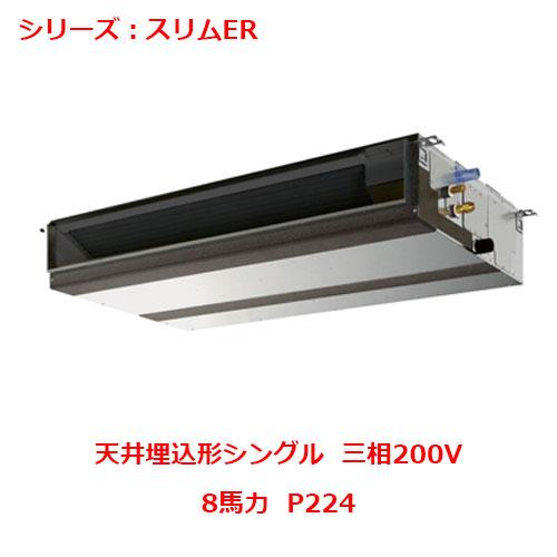 【業務用/新品】【三菱】天井埋込形 PEZ-ERP224BY 8馬力 P224 三相200V【送料無料】