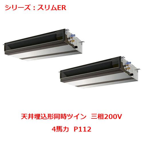【業務用/新品】【三菱】天井埋込形 PEZX-ERMP112DY 4馬力 P112 三相200V【送料無料】