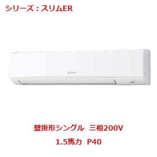 【業務用/新品】【三菱】壁掛形 PKZ-ERMP40KY 1.5馬力 P40 三相200V【送料無料】