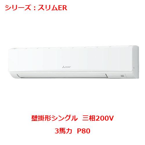 品質満点 【業務用/新品】【三菱】壁掛形 PKZ-ERMP80KY P80 PKZ-ERMP80KY 3馬力 3馬力 P80 三相200V【送料無料】, スカイラーク:be2a832d --- beautyflurry.com