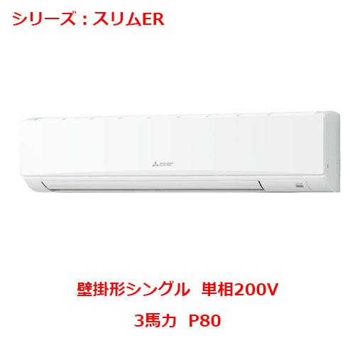 人気TOP 【業務用/新品】 PKZ-ERMP80SKY P80【三菱】壁掛形 PKZ-ERMP80SKY 3馬力 P80 3馬力 単相200V【送料無料】, 平生町:59cd7af3 --- beautyflurry.com