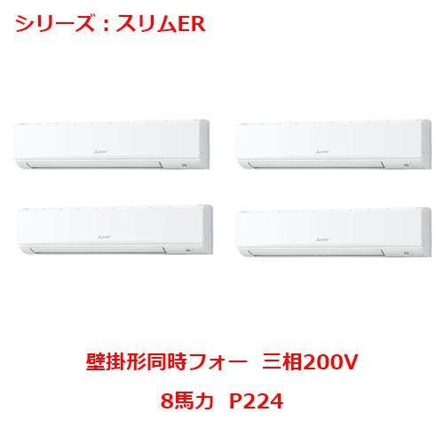 【業務用/新品】【三菱】壁掛形 PKZD-ERP224KY 8馬力 P224 三相200V【送料無料】