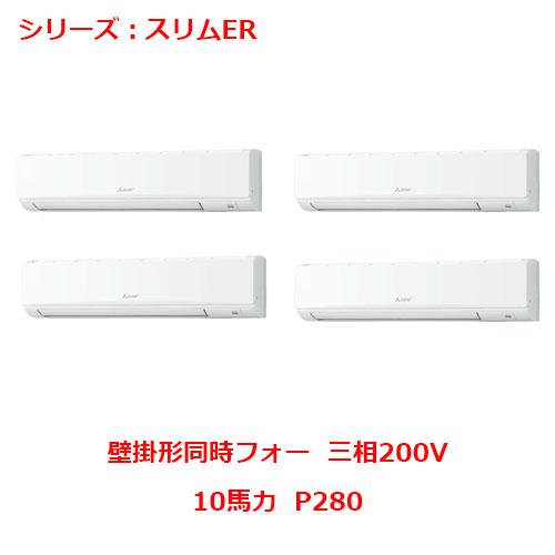 【業務用/新品】【三菱】壁掛形 PKZD-ERP280KY 10馬力 P280 三相200V【送料無料】