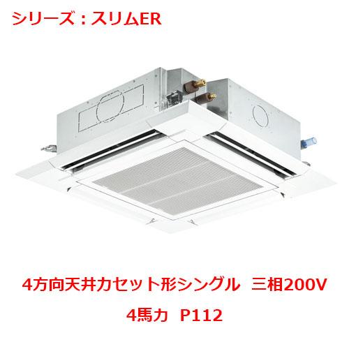 【業務用/新品】【三菱】天井カセット形4方向 PLZ-ERMP112EY 4馬力 P112 三相200V【送料無料】