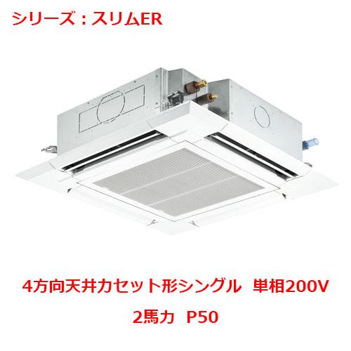 【業務用/新品】【三菱】天井カセット形4方向 PLZ-ERMP50SEY 2馬力 P50 単相200V【送料無料】