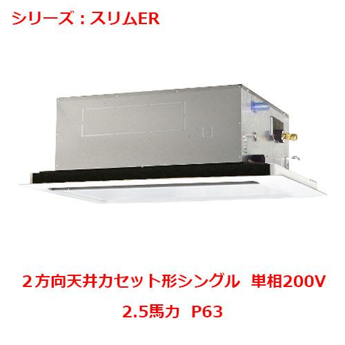 【業務用/新品】【三菱】天井カセット形2方向 PLZ-ERMP63SLY 2.5馬力 P63 単相200V【送料無料】