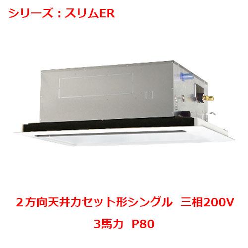 【業務用/新品】【三菱】天井カセット形2方向 PLZ-ERMP80LY 3馬力 P80 三相200V【送料無料】