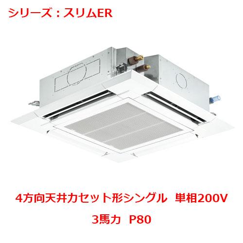 【業務用/新品】【三菱】天井カセット形4方向 PLZ-ERMP80SEY 3馬力 P80 単相200V【送料無料】