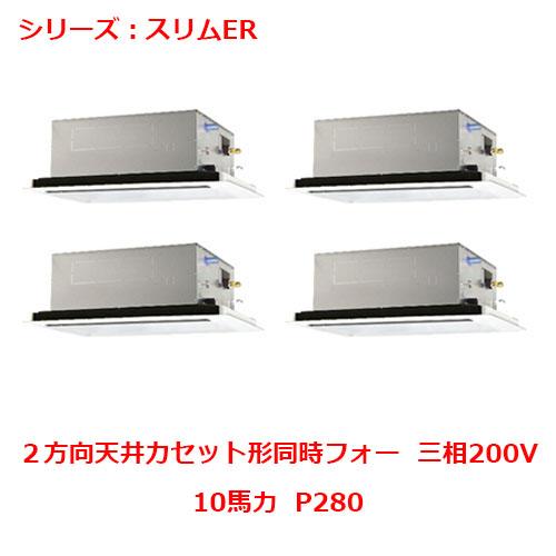 【業務用/新品】【三菱】天井カセット形2方向 PLZD-ERP280LY 10馬力 P280 三相200V【送料無料】