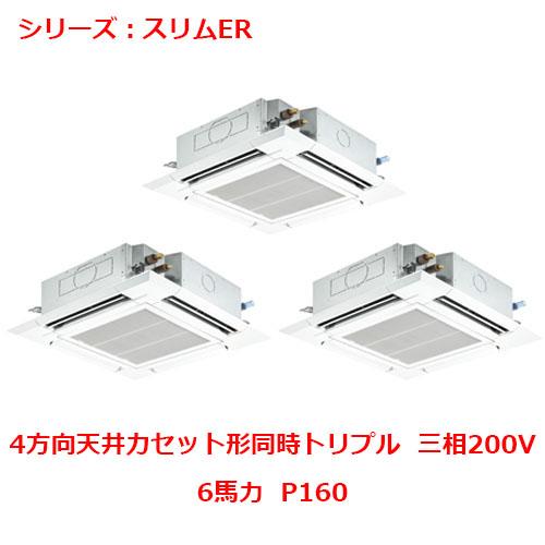 【業務用/新品】【三菱】天井カセット形4方向 PLZT-ERMP160EY 6馬力 P160 三相200V【送料無料】