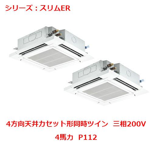 【業務用/新品】【三菱】天井カセット形4方向 PLZX-ERMP112EY 4馬力 P112 三相200V【送料無料】