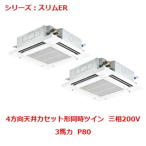 【業務用/新品】【三菱】天井カセット形4方向 PLZX-ERMP80EY 3馬力 P80 三相200V【送料無料】