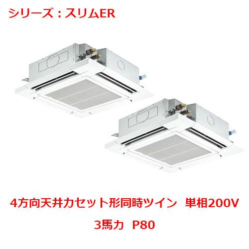 【業務用/新品】【三菱】天井カセット形4方向 PLZX-ERMP80SEY 3馬力 P80 単相200V【送料無料】