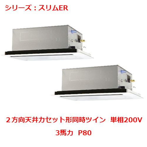 【業務用/新品】【三菱】天井カセット形2方向 PLZX-ERMP80SLY 3馬力 P80 単相200V【送料無料】