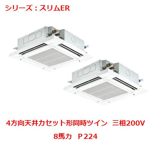 【業務用/新品】【三菱】天井カセット形4方向 PLZX-ERP224EY 8馬力 P224 三相200V【送料無料】