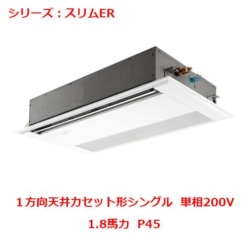 【業務用/新品】【三菱】天井カセット形1方向 PMZ-ERMP45SFY 1.8馬力 P45 単相200V【送料無料】