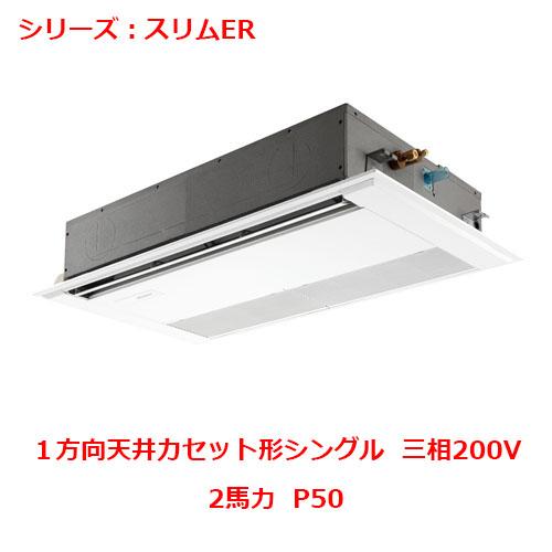 【業務用/新品】【三菱】天井カセット形1方向 PMZ-ERMP50FY 2馬力 P50 三相200V【送料無料】