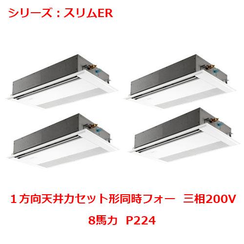 【業務用/新品】【三菱】天井カセット形1方向 PMZD-ERP224FY 8馬力 P224 三相200V【送料無料】