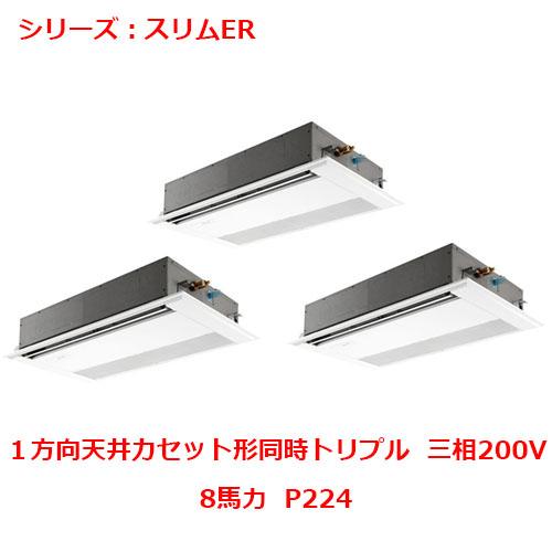 【業務用/新品】【三菱】天井カセット形1方向 PMZT-ERP224FY 8馬力 P224 三相200V【送料無料】