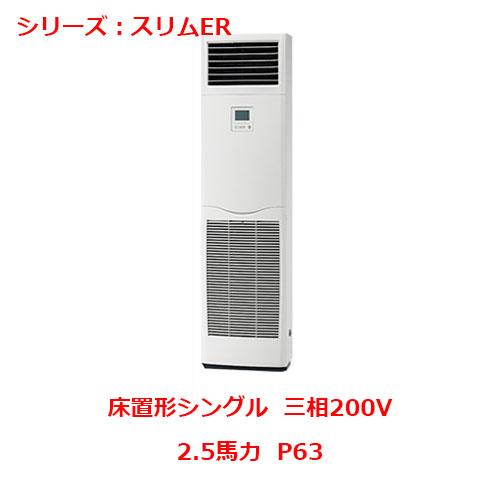【業務用/新品】【三菱】床置形 PSZ-ERMP63KY 2.5馬力 P63 三相200V【送料無料】