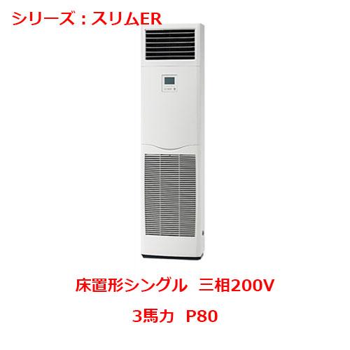 【業務用/新品】【三菱】床置形 PSZ-ERMP80KY 3馬力 P80 三相200V【送料無料】