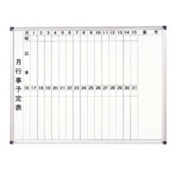 スケジュールボード 縦書2段(大) 【業務用】【送料無料】 /テンポス