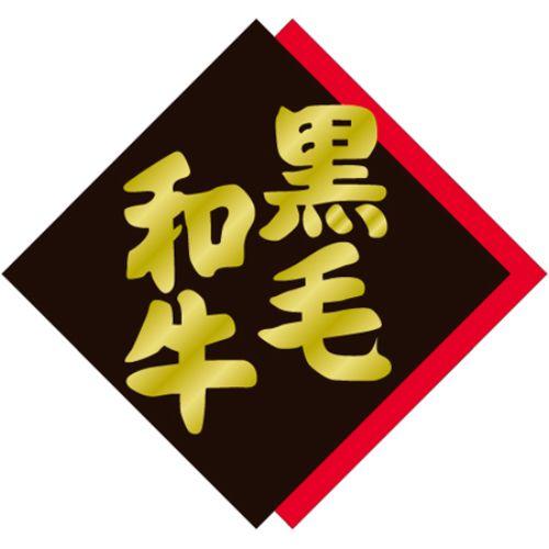 賜物 SLラベル 黒毛和牛 1000枚×10冊入 新品 人気ブランド多数対象 プロ用